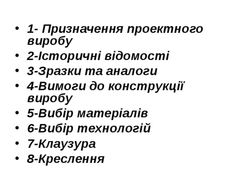 Зміст 1- Призначення проектного виробу 2-Історичні відомості 3-Зразки та анал...