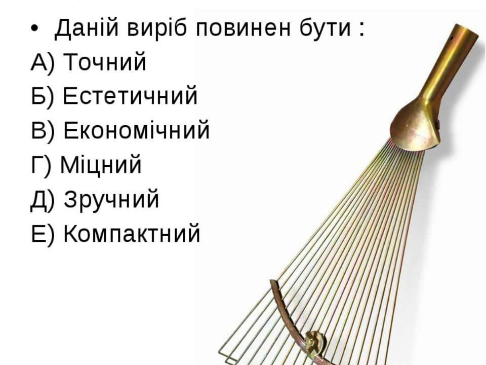 Вимоги до конструкції виробу Даній виріб повинен бути : А) Точний Б) Естетичн...