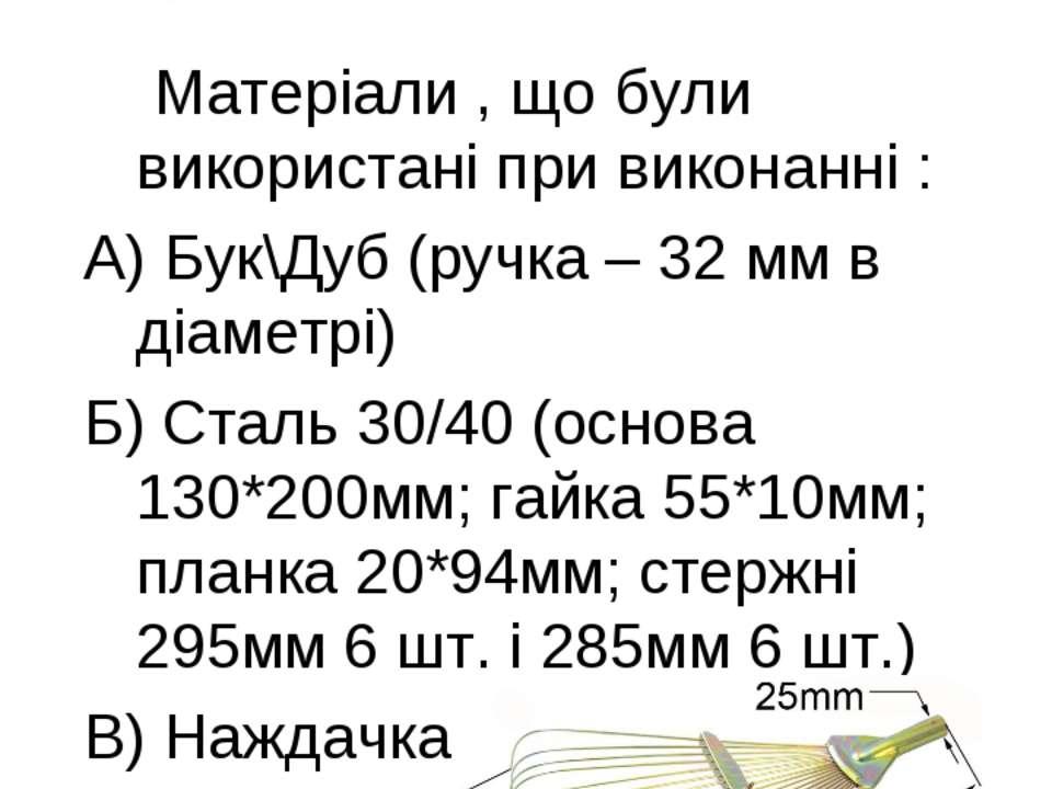 Вибір матеріалів Матеріали , що були використані при виконанні : А) Бук\Дуб (...