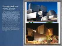 Концертний зал Уолта Діснея Початок проекту було покладено ще в 1987 році. Л...