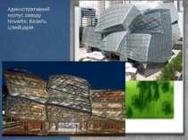 Адміністративний корпус заводу Novartis. Базель. Швейцарія