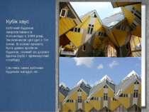 Кубік хаус Кубічний будинок запроектовано в Хельмонде в 1984 році. Засновнико...