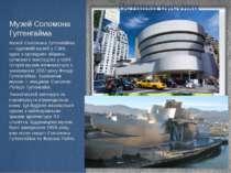 Музей Соломона Гуггенгайма Музей Соломона Гуггенгайма — художній музей у США,...