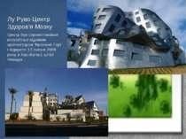 Лу Руво Центр Здоров'я Мозку Центр був спроектований всесвітньо відомим архіт...