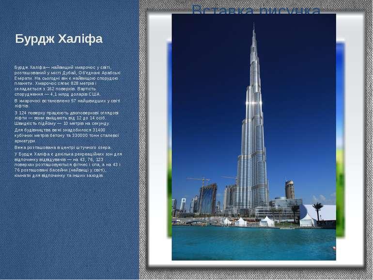 Бурдж Халіфа Бурдж Халіфа— найвищий хмарочос у світі, розташований у місті Ду...