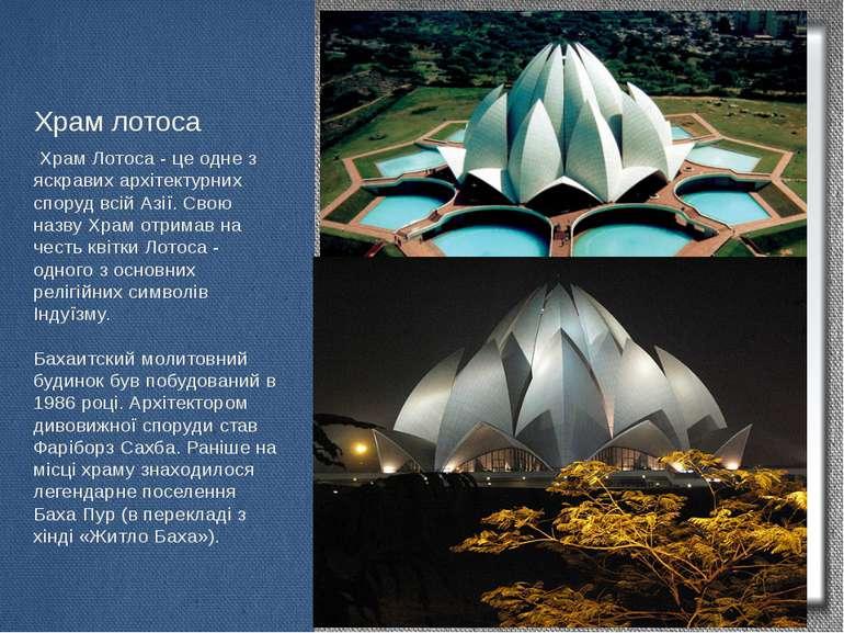 Храм лотоса Храм Лотоса - це одне з яскравих архітектурних споруд всій Азії....