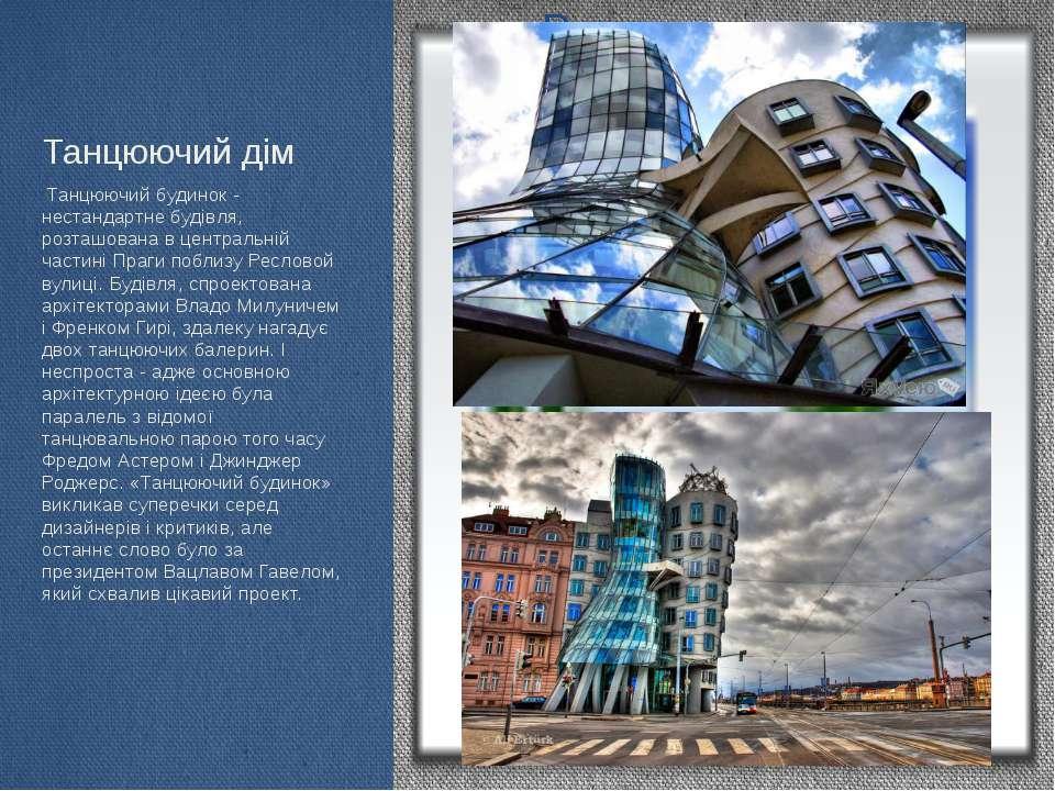 Танцюючий дім Танцюючий будинок - нестандартне будівля, розташована в центра...