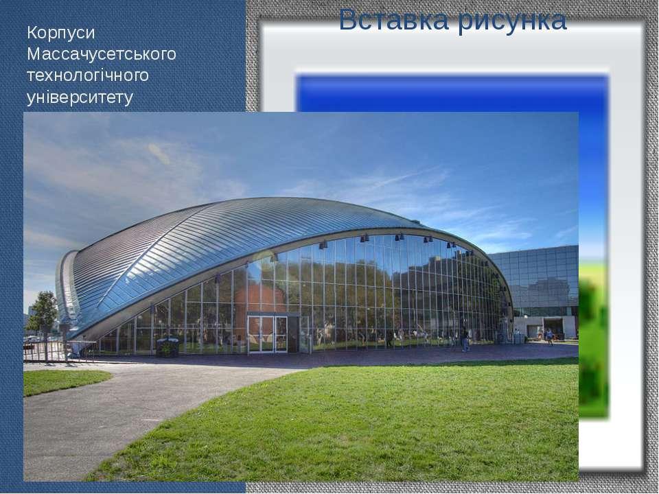 Корпуси Массачусетського технологічного університету