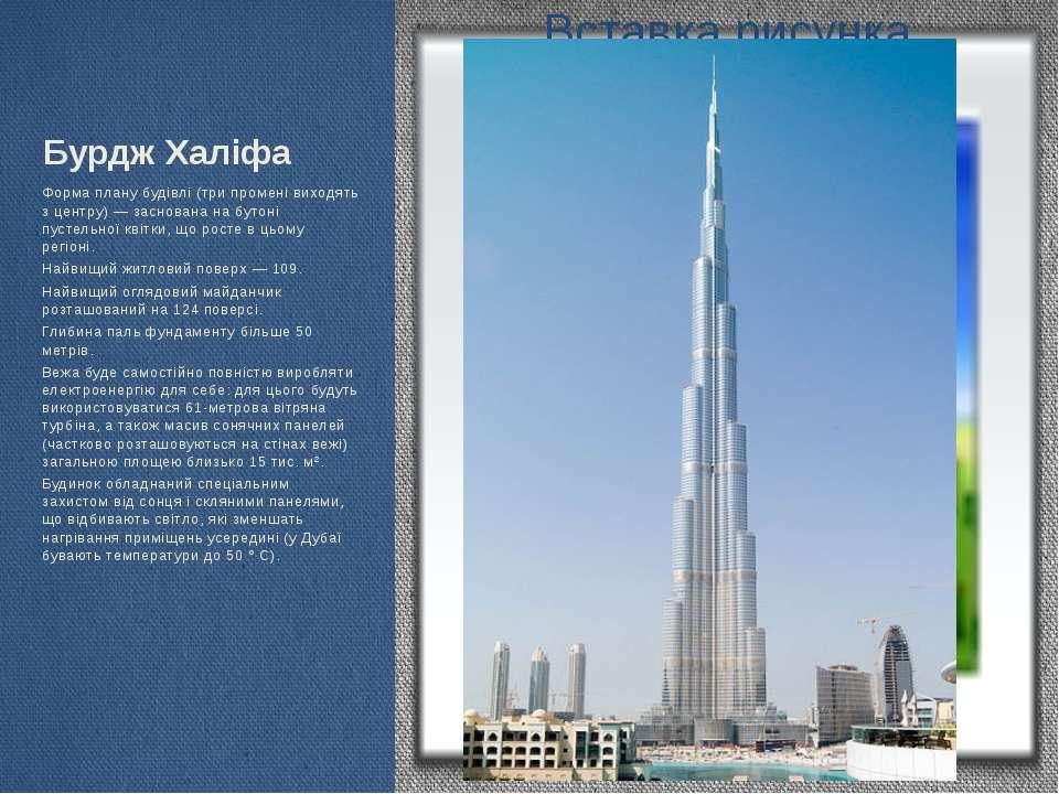 Бурдж Халіфа Форма плану будівлі (три промені виходять з центру)— заснована ...