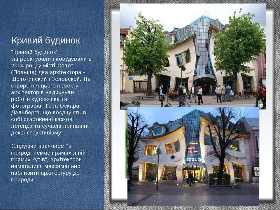 """Кривий будинок """"Кривий будинок"""" запроектували і побудували в 2004 році у міст..."""
