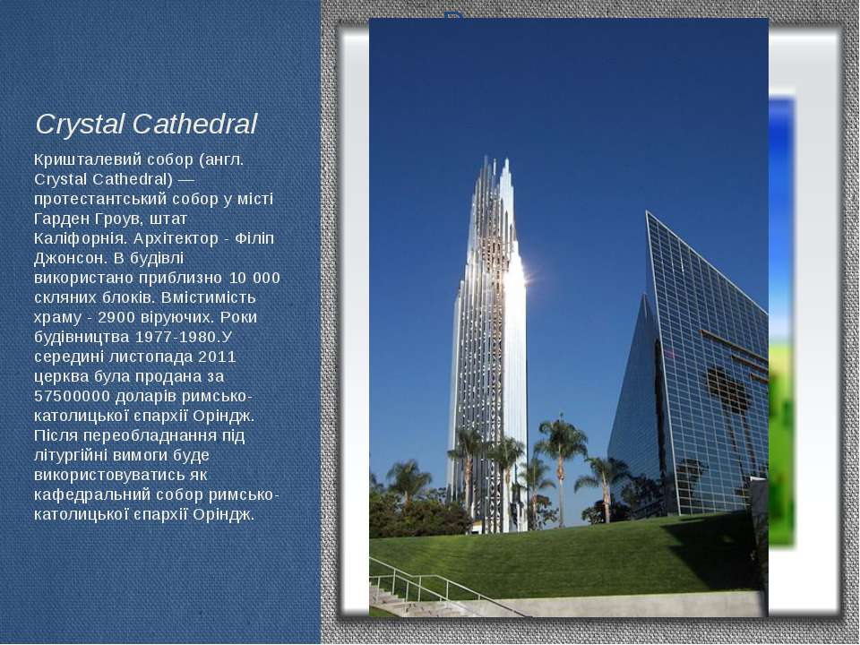 Crystal Cathedral Кришталевий собор (англ. Crystal Cathedral) — протестантськ...