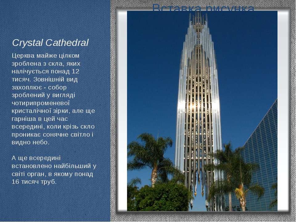 Crystal Cathedral Церква майже цілком зроблена з скла, яких налічується понад...