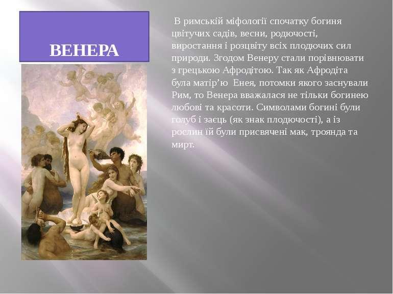 ВЕНЕРА В римській міфології спочатку богиня цвітучих садів, весни, родючості,...