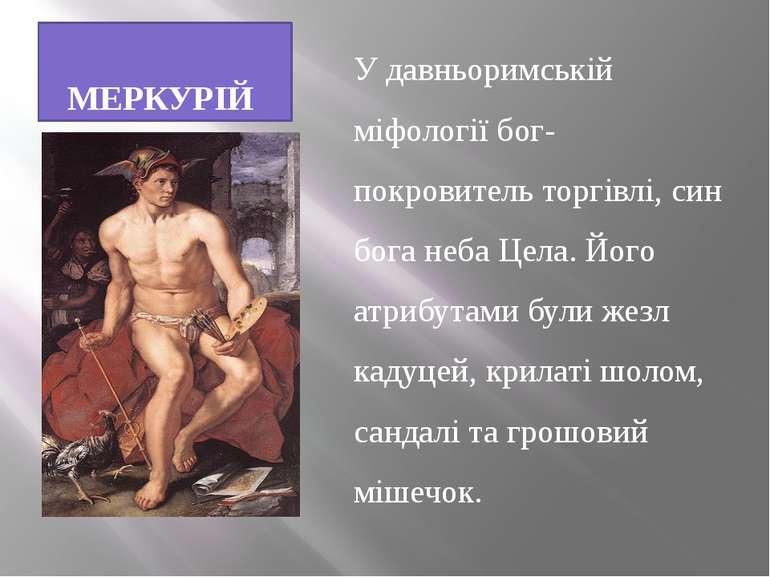 МЕРКУРІЙ У давньоримській міфології бог-покровитель торгівлі, син бога неба Ц...