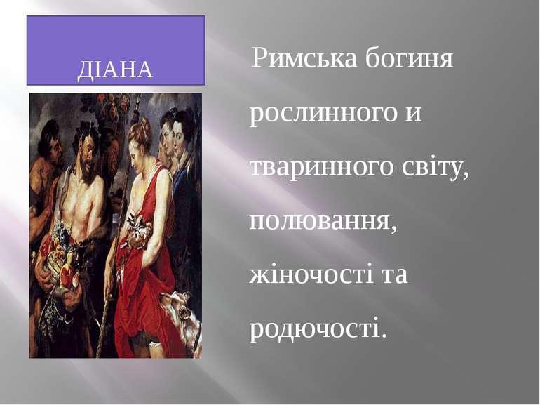 ДІАНА Римська богиня рослинного и тваринного світу, полювання, жіночості та р...