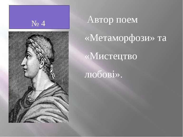 № 4 Автор поем «Метаморфози» та «Мистецтво любові».
