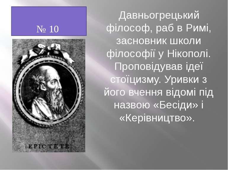 № 10 Давньогрецький філософ, раб в Римі, засновник школи філософії у Нікополі...