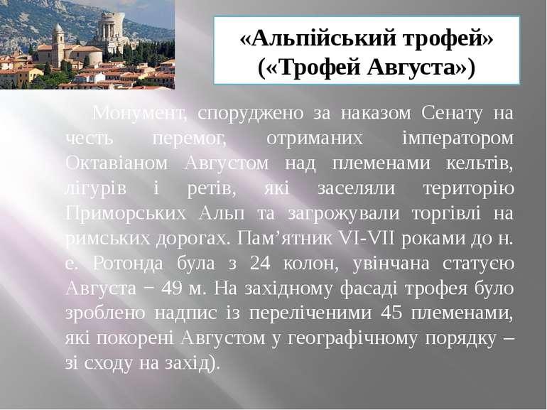 «Альпійський трофей» («Трофей Августа») Монумент, споруджено за наказом Сенат...