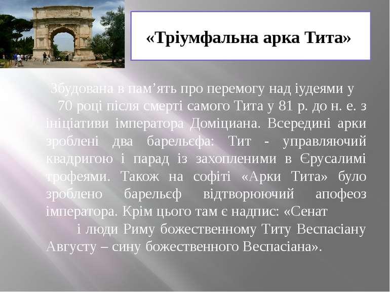 «Тріумфальна арка Тита» Збудована в пам'ять про перемогу над іудеями у 70 роц...