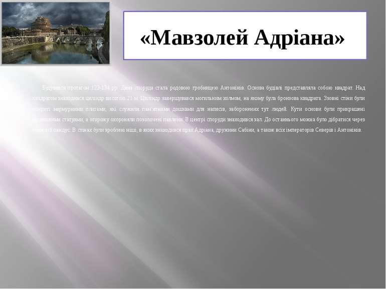 «Мавзолей Адріана» Будувався протягом 123-134 рр. Дана споруда стала родовою ...