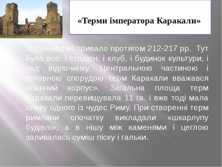 «Терми імператора Каракали» Будівництво тривало протягом 212-217 рр. Тут було...