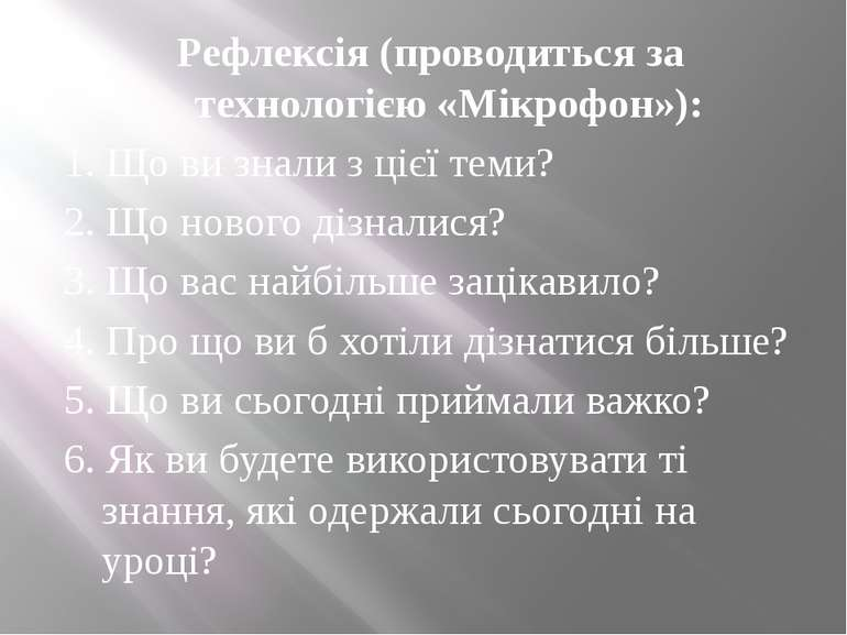 Рефлексія (проводиться за технологією «Мікрофон»): 1. Що ви знали з цієї теми...