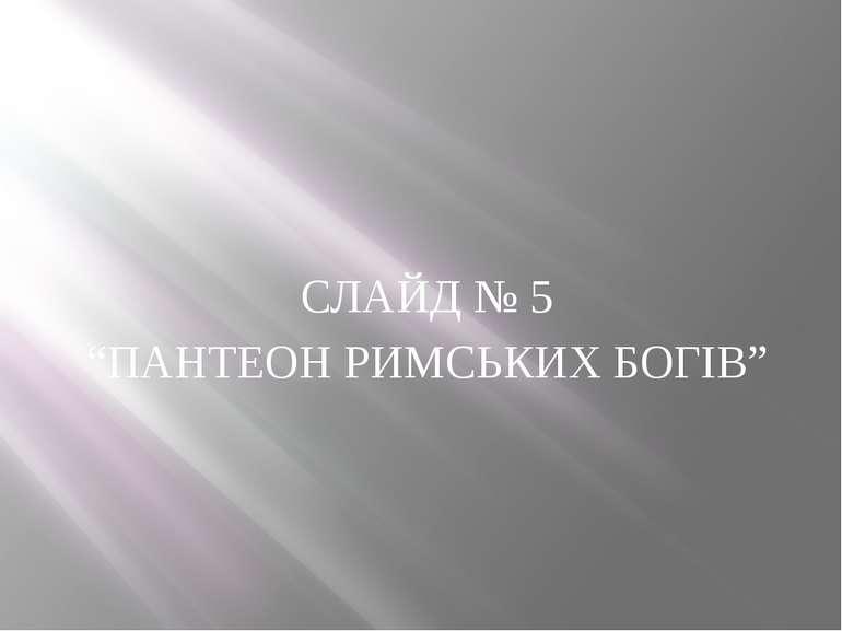 """СЛАЙД № 5 """"ПАНТЕОН РИМСЬКИХ БОГІВ"""""""