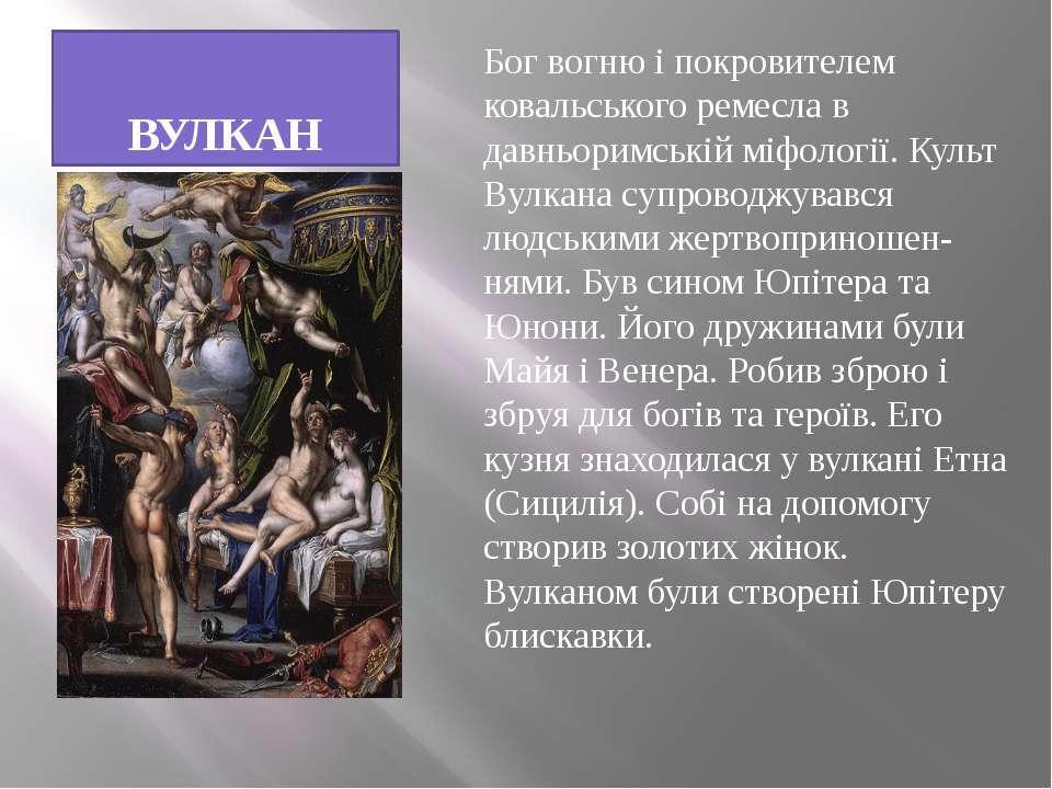 ВУЛКАН Бог вогню і покровителем ковальського ремесла в давньоримській міфолог...
