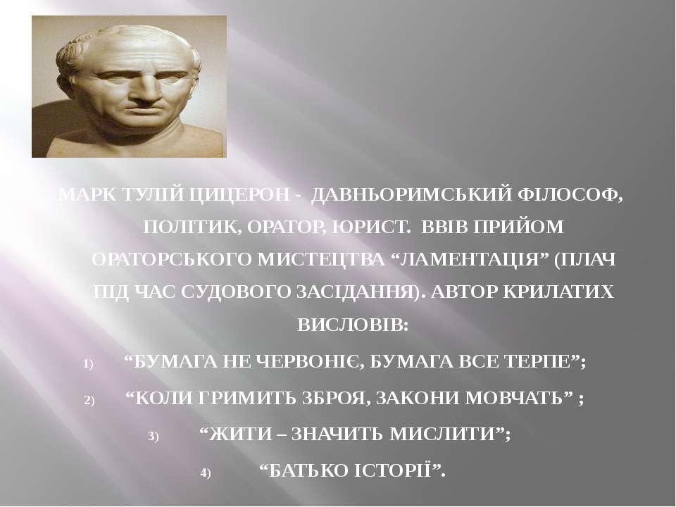 МАРК ТУЛІЙ ЦИЦЕРОН - ДАВНЬОРИМСЬКИЙ ФІЛОСОФ, ПОЛІТИК, ОРАТОР, ЮРИСТ. ВВІВ ПРИ...