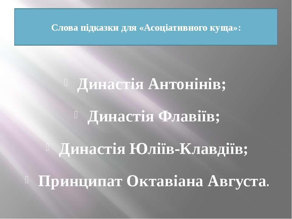 Слова підказки для «Асоціативного куща»: Династія Антонінів; Династія Флавіїв...