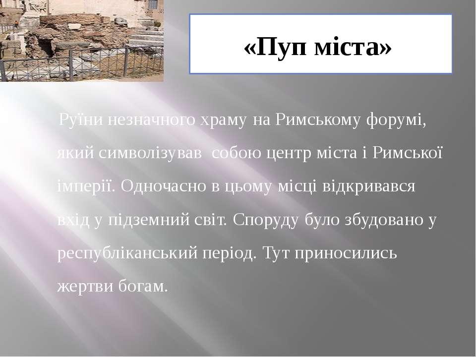 «Пуп міста» Руїни незначного храму на Римському форумі, який символізував соб...