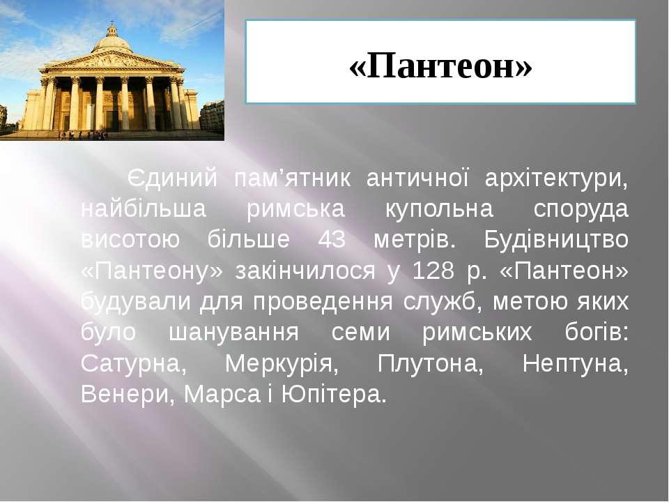 «Пантеон» Єдиний пам'ятник античної архітектури, найбільша римська купольна с...