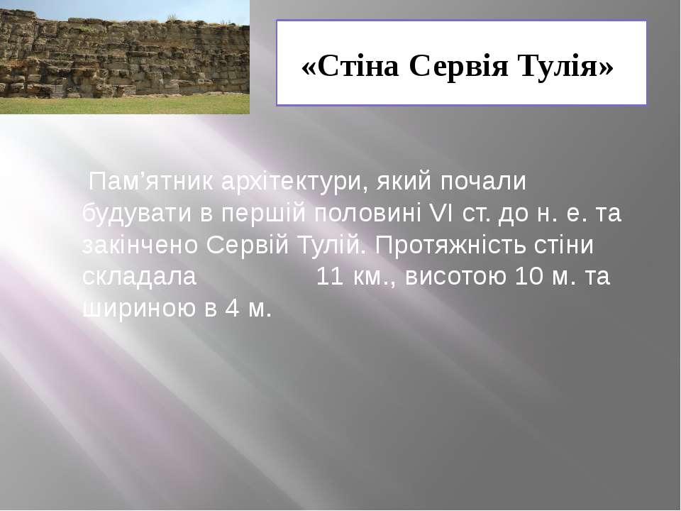 «Стіна Сервія Тулія» Пам'ятник архітектури, який почали будувати в першій пол...