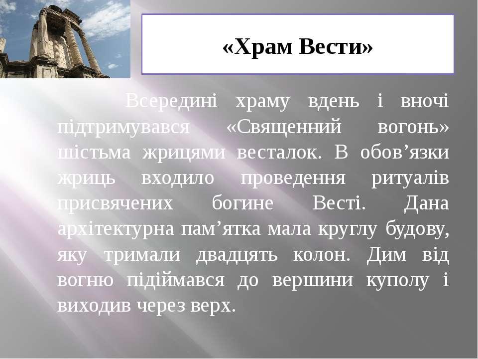 «Храм Вести» Всередині храму вдень і вночі підтримувався «Священний вогонь» ш...