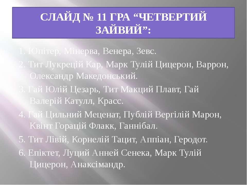"""СЛАЙД № 11 ГРА """"ЧЕТВЕРТИЙ ЗАЙВИЙ"""": 1. Юпітер, Мінерва, Венера, Зевс. 2. Тит Л..."""