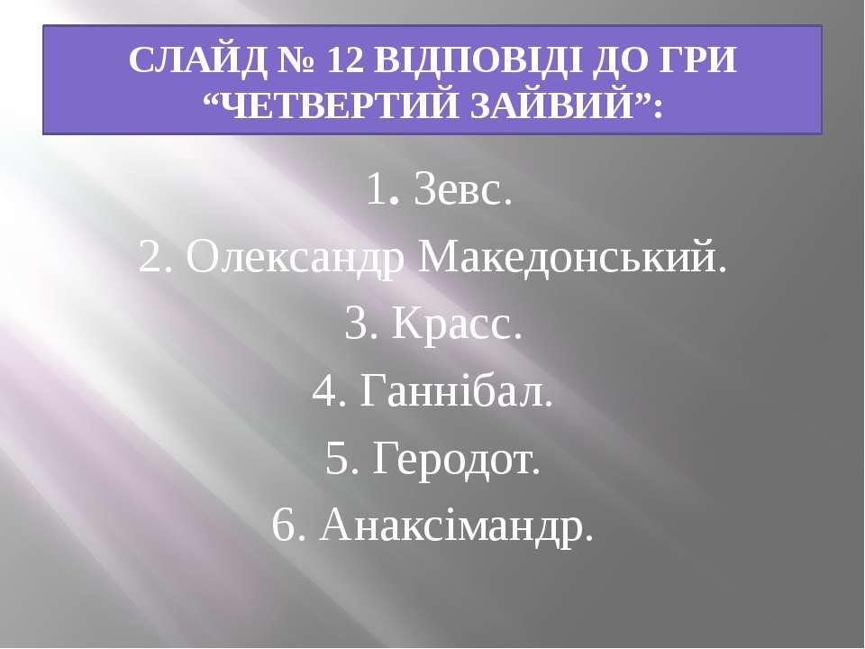 """СЛАЙД № 12 ВІДПОВІДІ ДО ГРИ """"ЧЕТВЕРТИЙ ЗАЙВИЙ"""": 1. Зевс. 2. Олександр Македон..."""