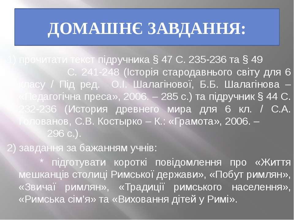 ДОМАШНЄ ЗАВДАННЯ: 1) прочитати текст підручника § 47 С. 235-236 та § 49 С. 24...