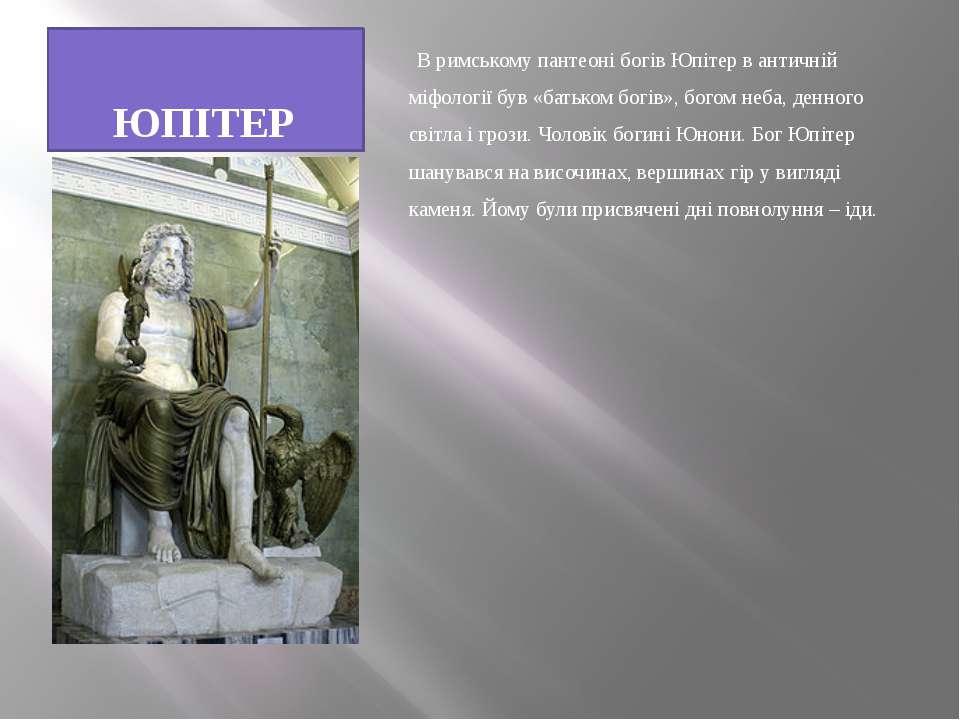 ЮПІТЕР В римському пантеоні богів Юпітер в античній міфології був «батьком бо...