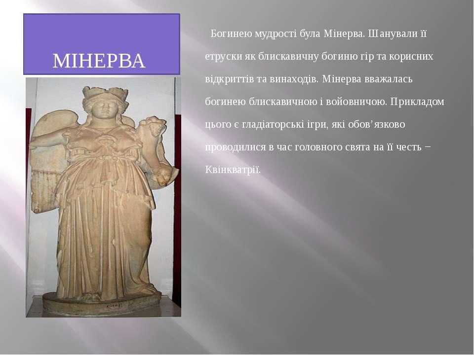 МІНЕРВА Богинею мудрості була Мінерва. Шанували її етруски як блискавичну бог...