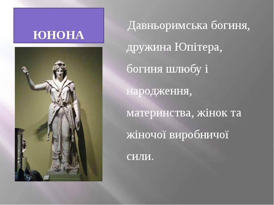 ЮНОНА Давньоримська богиня, дружина Юпітера, богиня шлюбу і народження, матер...
