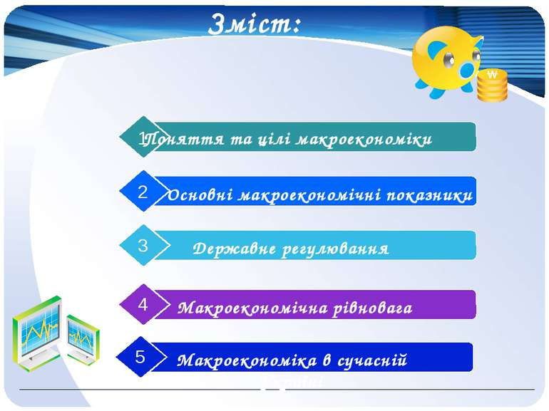Зміст: Поняття та цілі макроекономіки 1 Основні макроекономічні показники 2 Д...