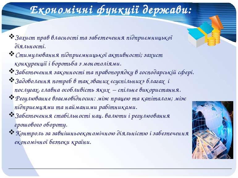 Економічні функції держави: Захист прав власності та забезпечення підприємниц...
