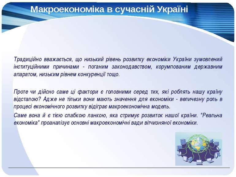 Макроекономіка в сучасній Україні Традиційно вважається, що низький рівень ро...