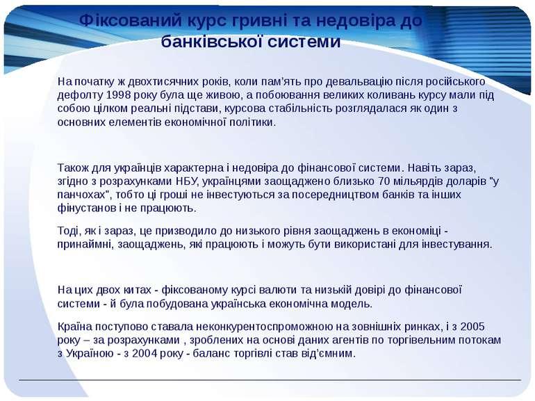 Фіксований курс гривні та недовіра до банківської системи На початку ж двохти...