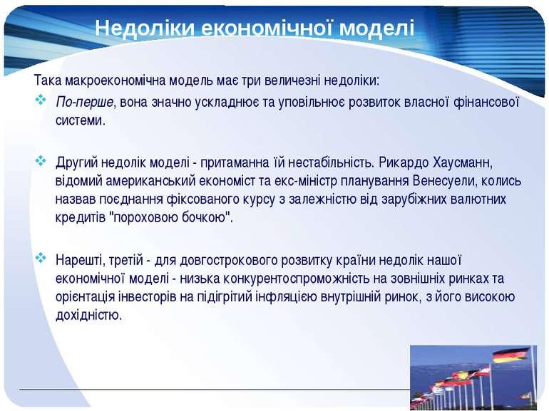 Недоліки економічної моделі Така макроекономічна модель має три величезні нед...