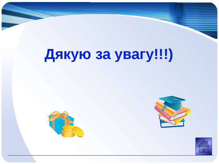 Дякую за увагу!!!)