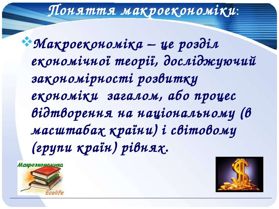 Поняття макроекономіки: Макроекономіка – це розділ економічної теорії, дослід...