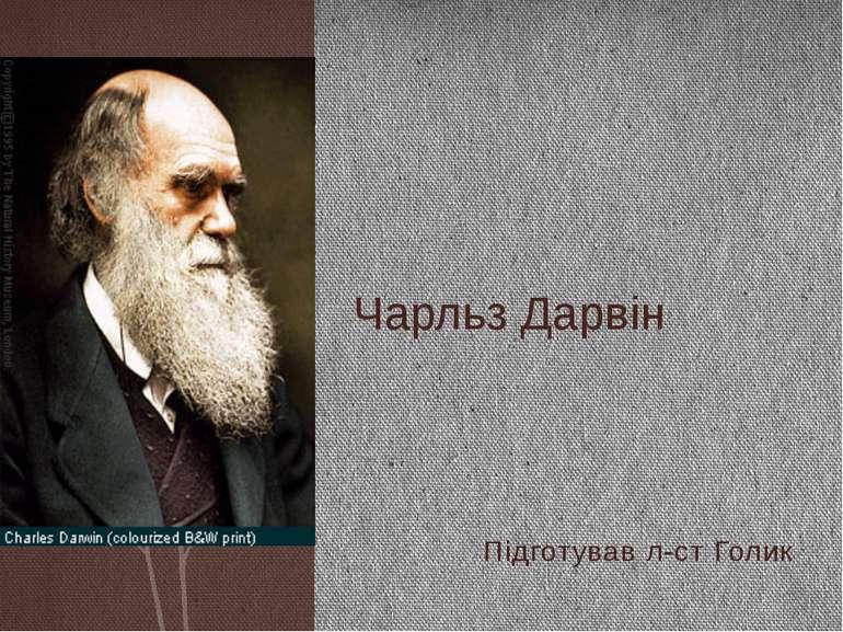 Підготував л-ст Голик Чарльз Дарвін