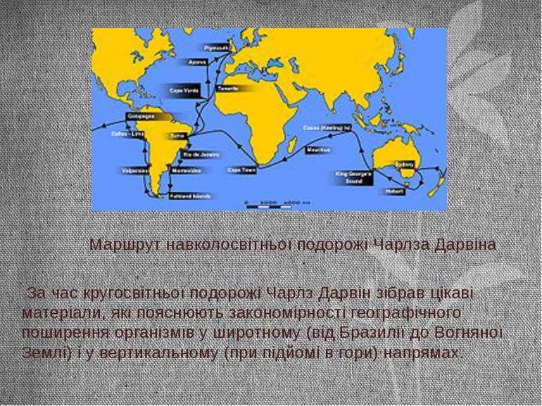 Маршрут навколосвітньої подорожі Чарлза Дарвіна За час кругосвітньої подорожі...
