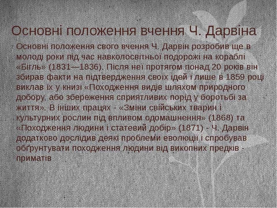 Основні положення вчення Ч. Дарвіна Основні положення свого вчення Ч. Дарвін ...